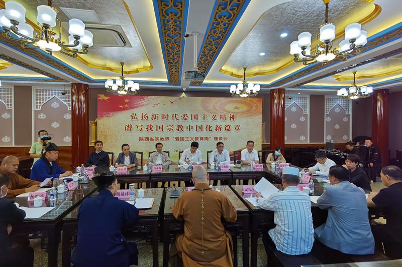 """陕西省宗教界""""爱国主义教育周""""座谈会在西..."""