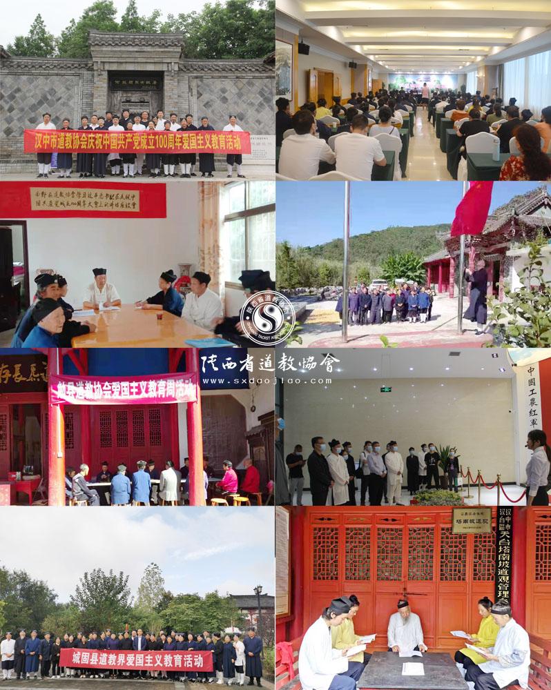 """汉中市道教界开展""""爱国主义教育周""""系列活动"""